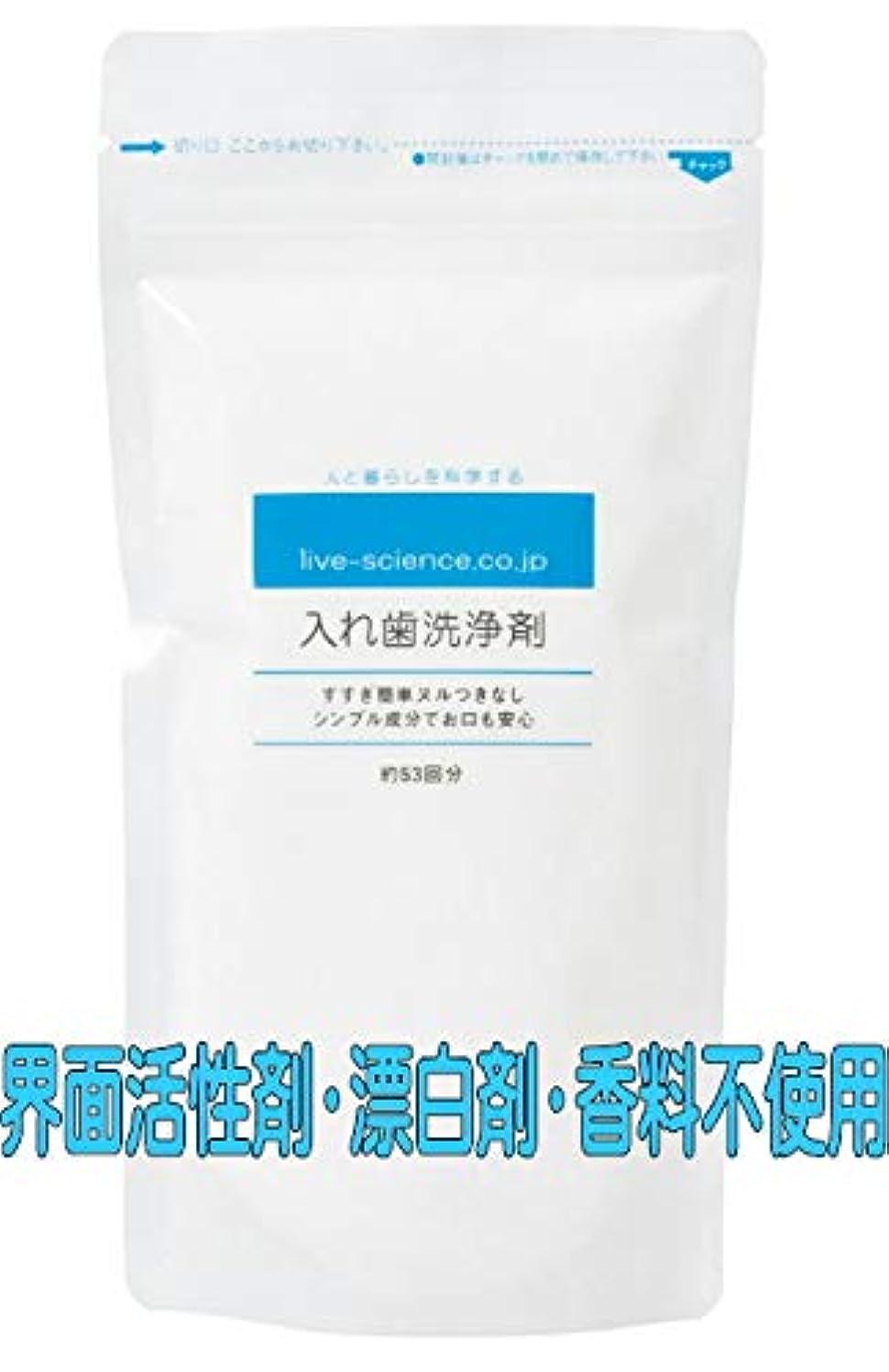 生産性性的知的石けん百貨 入れ歯洗浄剤 160g(約53回分)×4個セット【ネコポス発送】