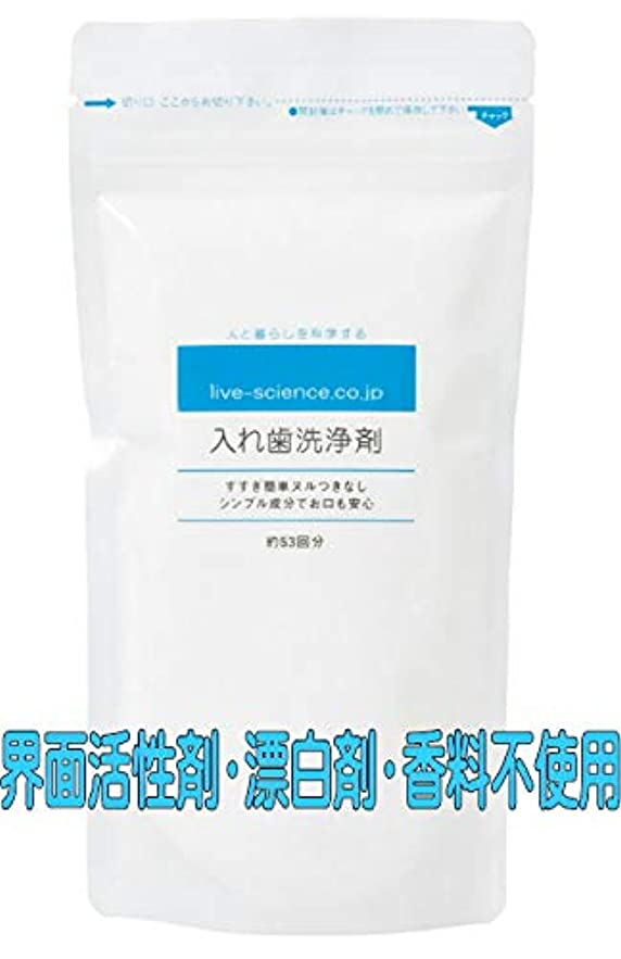 革新抗生物質小川石けん百貨 入れ歯洗浄剤 160g(約53回分)×4個セット【ネコポス発送】