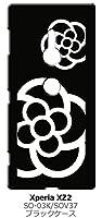 sslink Xperia XZ2 SO-03K/SOV37 エクスペリアXZ2 ブラック ハードケース カメリア 花柄 カバー ジャケット スマートフォン スマホケース docomo au softbank