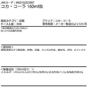 コカコーラ コカ・コーラ 160ml缶×30本入×(2ケース)
