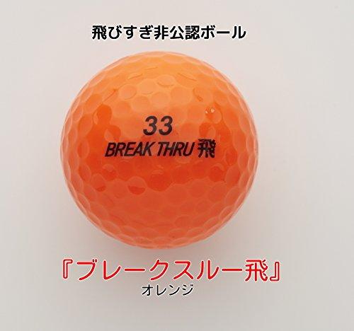 商品名:『ブレークスルー飛』サイズは公認球と同じですが、重量...