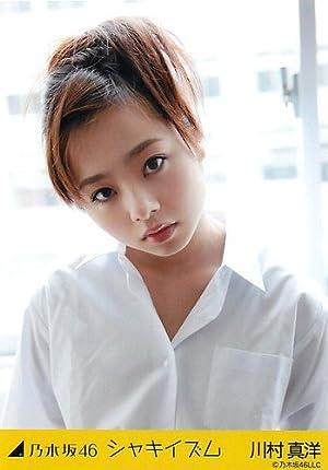 乃木坂46 公式生写真 WebShop 限定 2013.May 05月 ランダム シャキイズム 【川村真洋】3枚コンプ