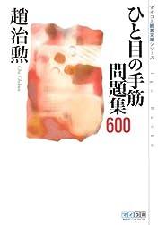 ひと目の手筋 問題集600 (マイコミ囲碁文庫シリーズ)