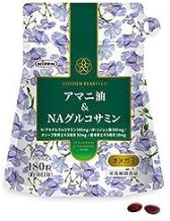 アマニ油&NAグルコサミン 180粒(お買い得3個セット)