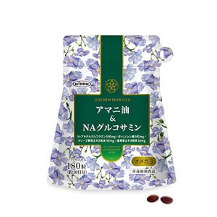 安心興味有毒なアマニ油&NAグルコサミン 180粒(お買い得3個セット)