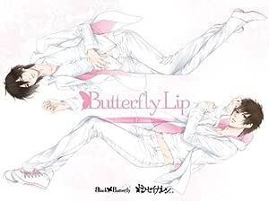 ドウセイカレシシリーズVol.1 Butterfly Lip 限定版