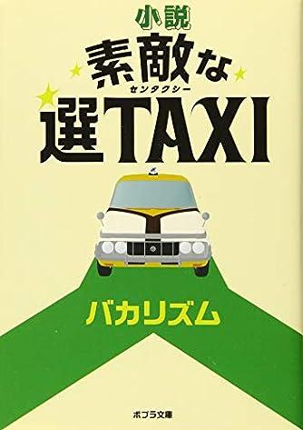 ([は]5-2)小説 素敵な選TAXI (ポプラ文庫)