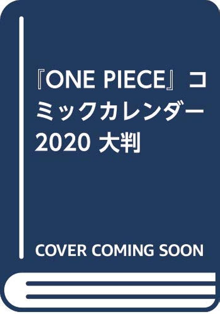 メダリストミリメートルバーチャル『ONE PIECE』コミックカレンダー2020 大判