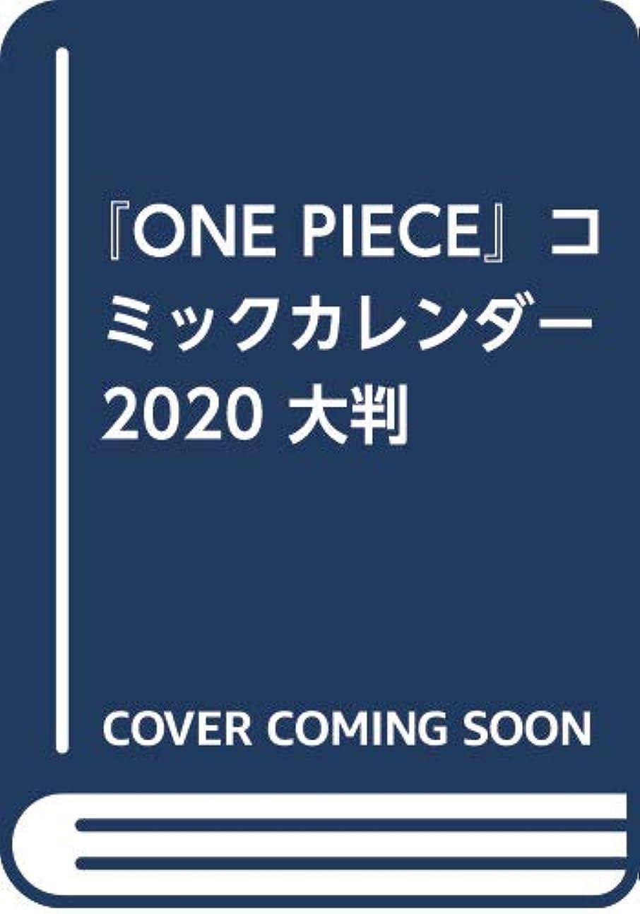 それによって農業の続ける『ONE PIECE』コミックカレンダー2020 大判
