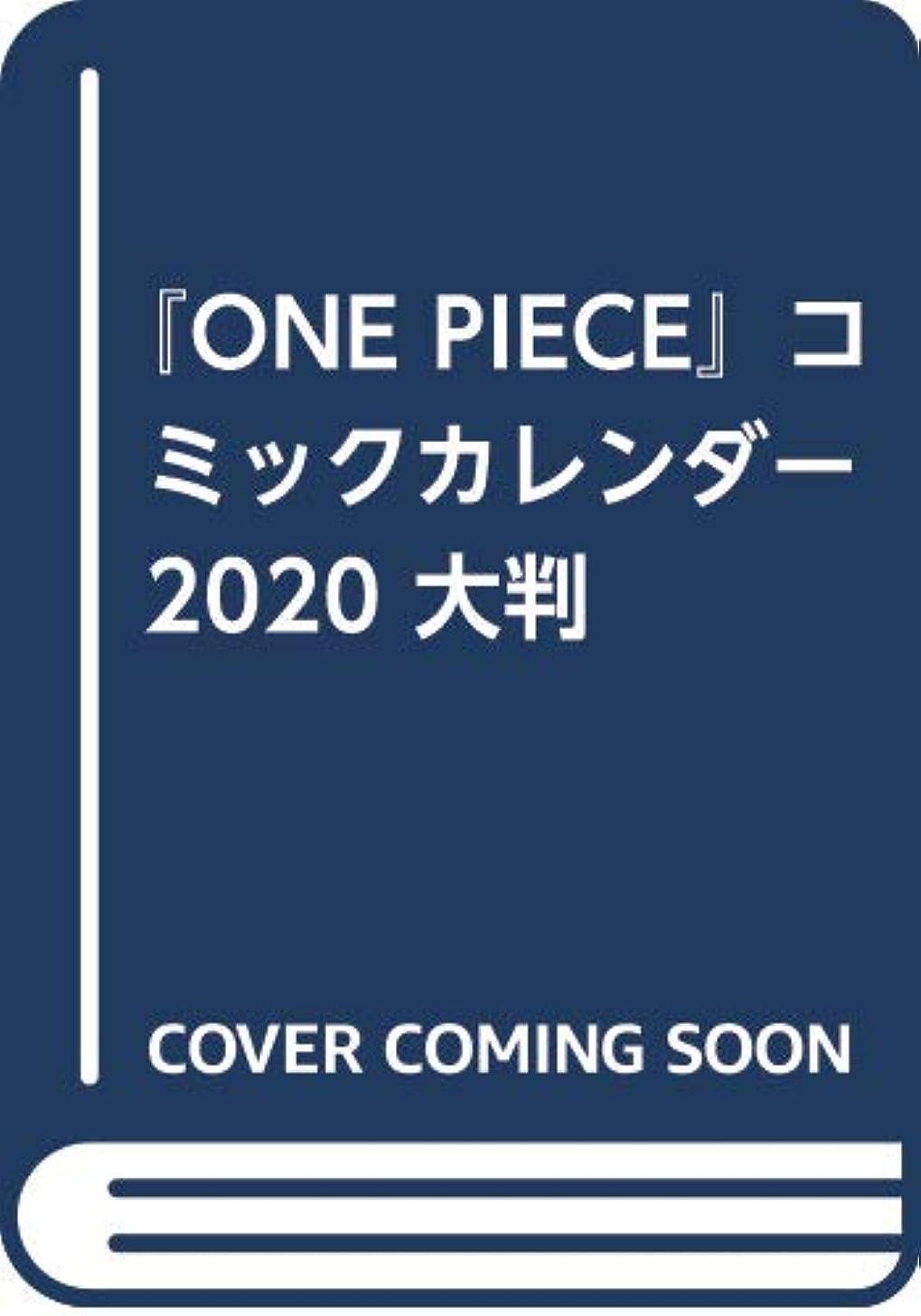 満員データ受賞『ONE PIECE』コミックカレンダー2020 大判