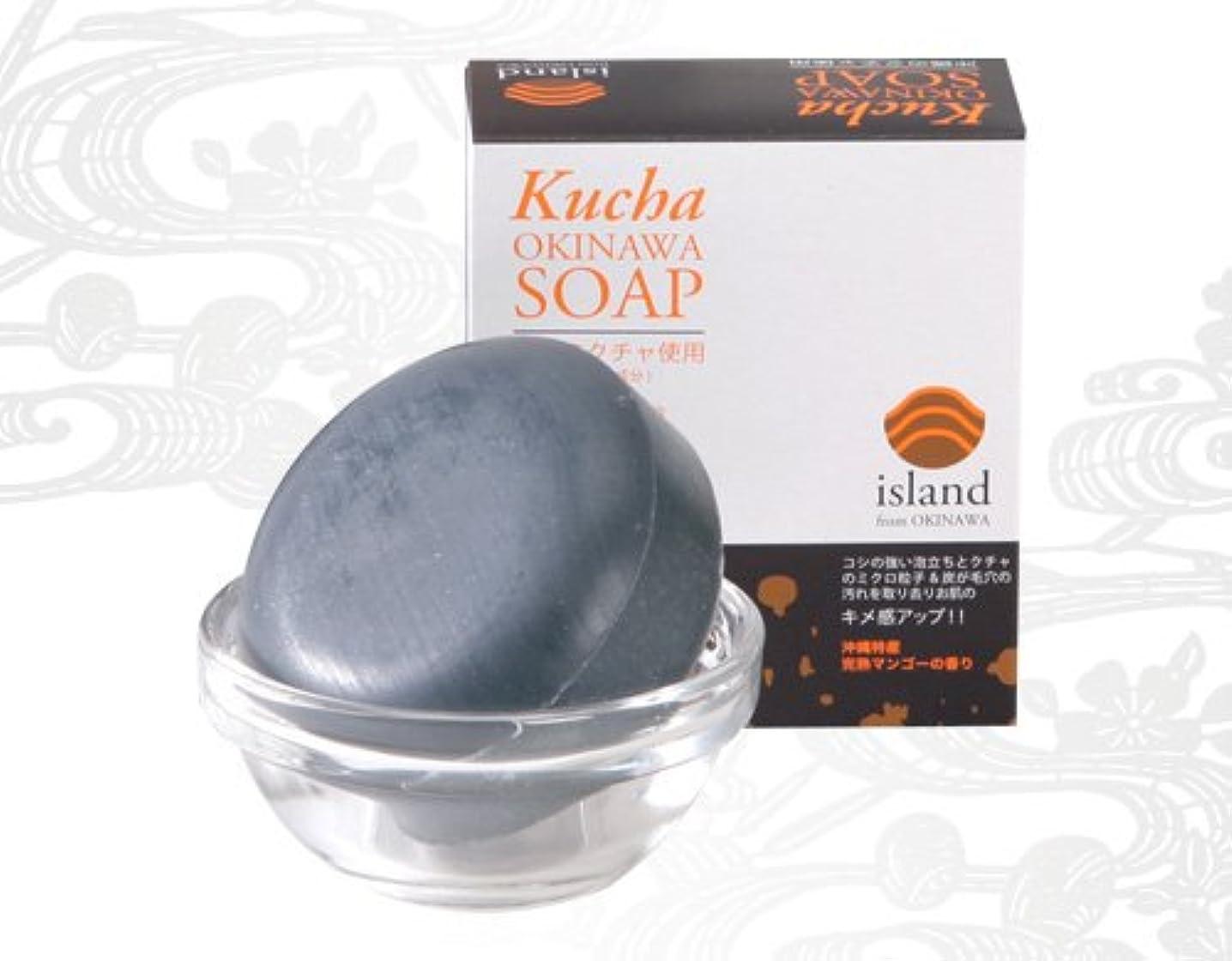 くちゃ OKINAWA SOAP 90g×3個 アイランド 沖縄特産「くちゃ」配合の無添加石けん ミクロの泥で毛穴スッキリ、つるつる素肌!