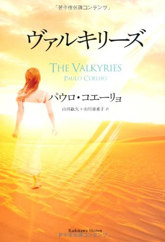 ヴァルキリーズ (角川文庫)の詳細を見る