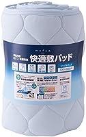 mofua cool 接触冷感 快適 敷パッド (東洋紡フィルハーモニィ(R)わた使用 防ダニ 抗菌 防臭 ) シングル ブルー 51740102