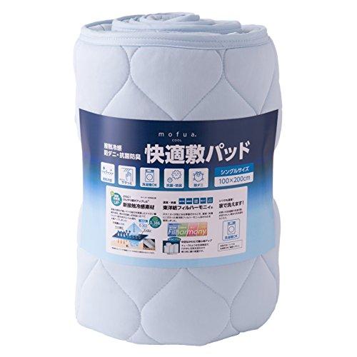 モフア クール ひんやり 敷き パッド シングル 接触冷感 ( 防ダニ 抗菌 防臭 ) ブルー mofua cool 51740102