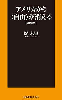 アメリカから〈自由〉が消える 増補版 (扶桑社BOOKS新書)[Kindle版]