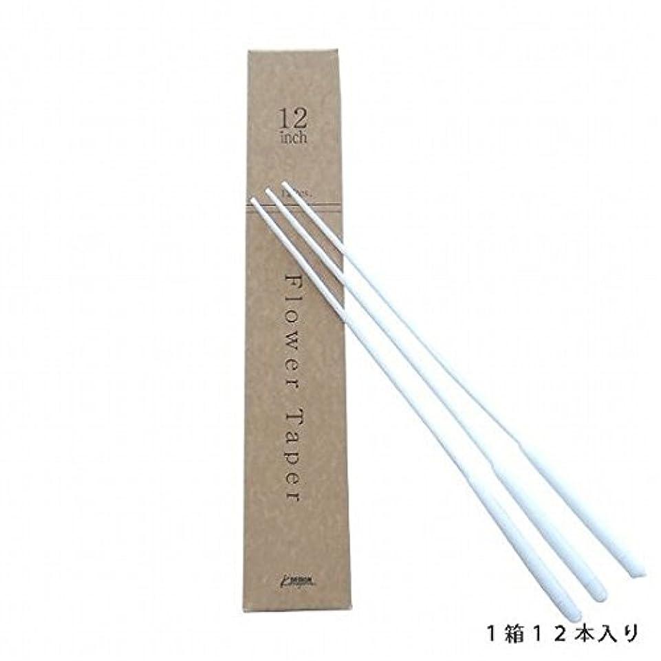 活気づける土砂降りリルkameyama candle(カメヤマキャンドル) 12インチトーチ用フラワーテーパー12本入 「 ホワイト 」(72339900W)