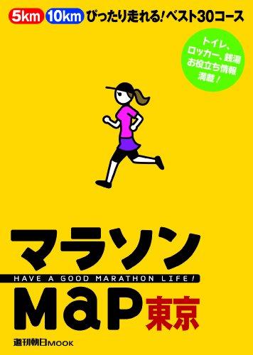 マラソンMAP東京 (週刊朝日MOOK)の詳細を見る