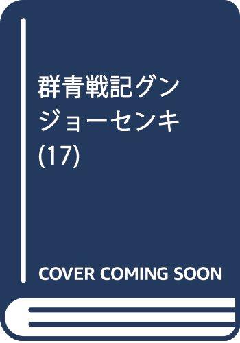 群青戦記 グンジョーセンキ 17