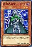 遊戯王カード 【 暗黒界の策士 グリン 】 SD21-JP006-N ≪デビルズ・ゲート≫