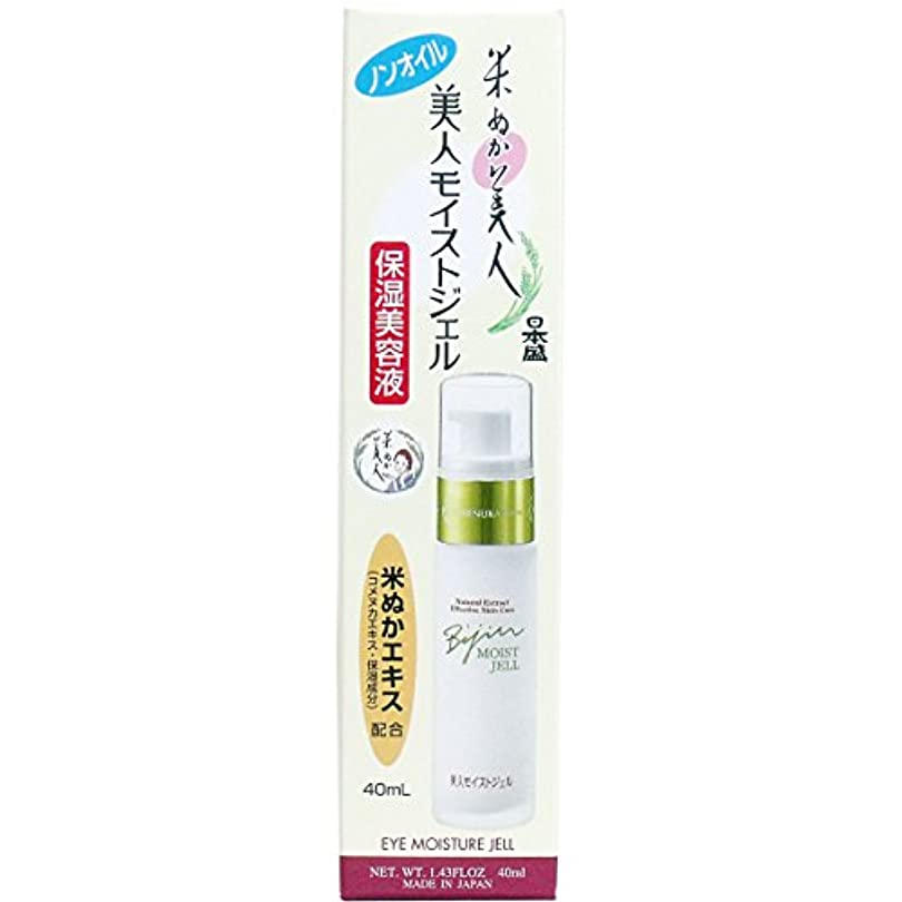 日本盛 米ぬか美人 美人モイストジェル 40ml 【×2個セット】