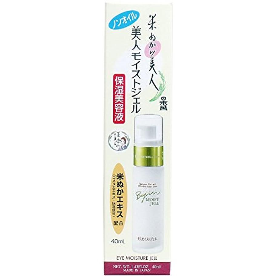 舌借りているオフセット日本盛 米ぬか美人 美人モイストジェル 40ml 【×2個セット】