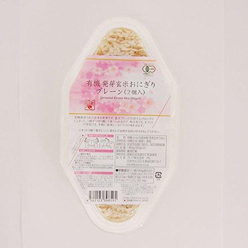 【プレマシャンティ】有機発芽玄米おにぎり/プレーン180g