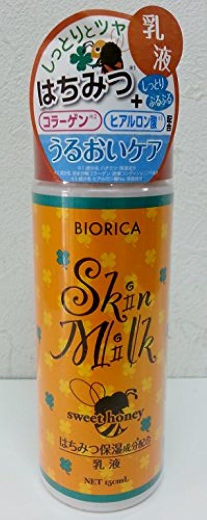 ディスク香ばしいびっくりするBIORICA【ビオリカ】乳液うるおいケアはちみつコラーゲンヒアルロン酸