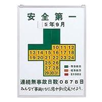 無災害記録板 安全第一 記録-450【代引不可】