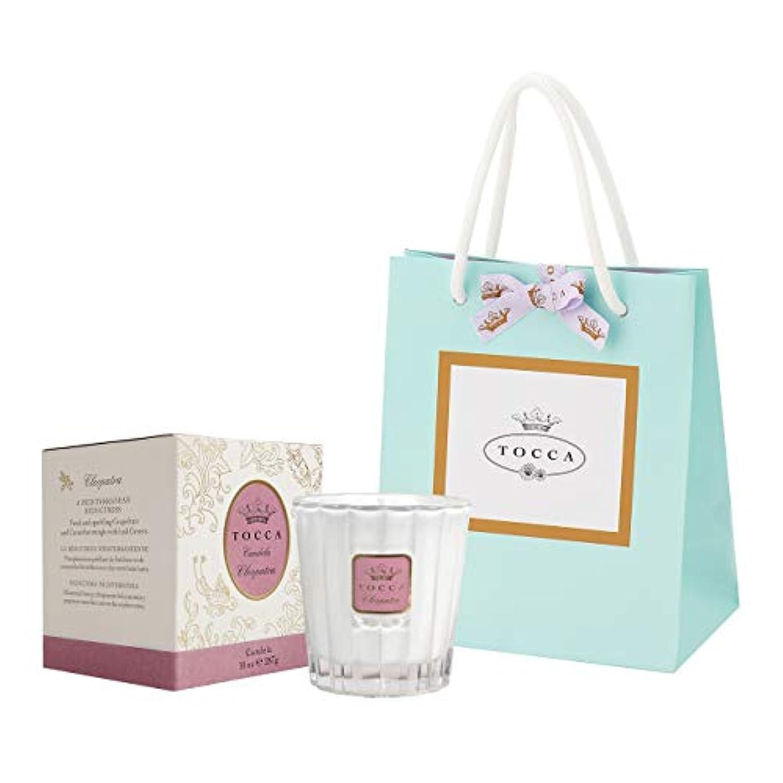女王従事するピクニックをするトッカ(TOCCA) キャンドル クレオパトラの香り 約287g ショッパー付 (ろうそく ギフト 手提袋付 フレッシュでクリーンな香り)