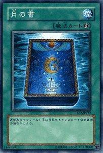 遊戯王カード 【 月の書 】 BE2-JP232-N 《ビギナーズ・エディションVol.2》