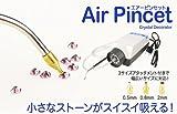 Air Pinset エアーピンセット