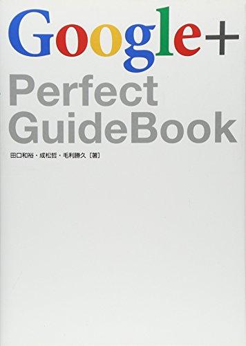 Google+ Perfect GuideBookの詳細を見る