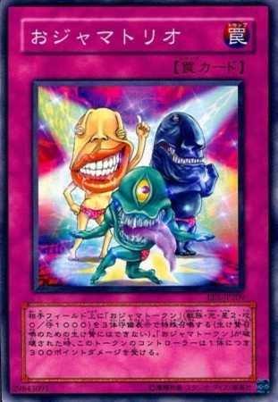 【シングルカード】遊戯王 おジャマトリオ EE1-JP209 ノーマル