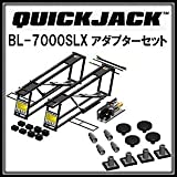 Quickjack ≪クイックジャッキ≫ BL-7000SLX AC(100V)+SUV・RV用アダプターセット付き 【Ranger(レンジャー)】