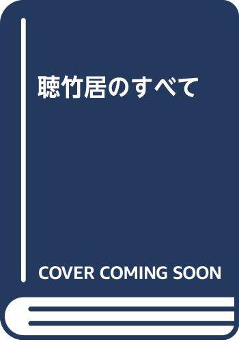 聴竹居: 日本人の理想の住まい