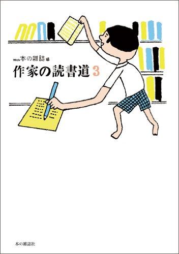 作家の読書道3の詳細を見る