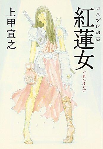 コスプレ幽霊 紅蓮女(ぐれんオンナ) (宝島社文庫 603)の詳細を見る