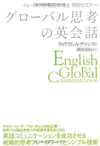 グローバル思考の英会話 イェール大学言語学博士 特別セミナーの詳細を見る