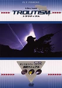 トラウティズム ポンド&リバー エリア実釣マニュアル [DVD]