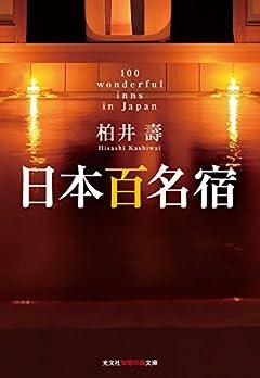 日本百名宿 (知恵の森文庫 t か 7-6)