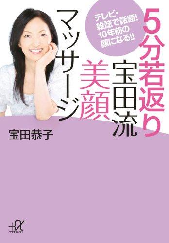 5分若返り宝田流美顔マッサージ -テレビ・雑誌で話題! 10年前の顔になる!! (講談社+α文庫)