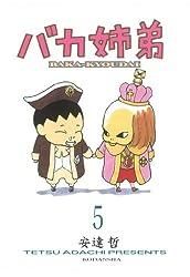 バカ姉弟(5) (ヤングマガジンコミックス)