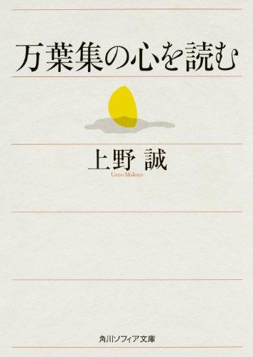 万葉集の心を読む / 上野 誠