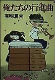 俺たちの行進曲 (文春文庫 (327‐1))