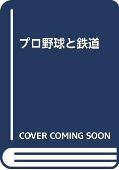プロ野球と鉄道: 新幹線開業で大きく変わったプロ野球 (交通新聞社新書 121)