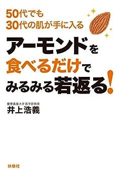 [井上 浩義]のアーモンドを食べるだけでみるみる若返る! (扶桑社BOOKS)