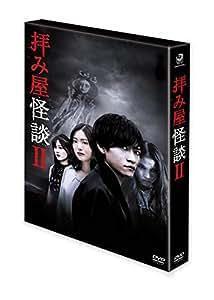 拝み屋怪談II DVD-BOX