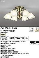 オーデリック/シャンデリア ~8畳 OC006917LC1 調光器別売