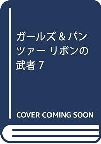 ガールズ&パンツァー リボンの武者 7 (MFコミックス フラッパーシリーズ)