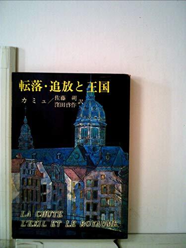 転落・追放と王国 (1968年) (新潮文庫)の詳細を見る